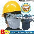 FK-FL01 涼感カバー キャップ、ヘルメットに取り付け日よけ 熱中症予防福徳産業【0050P01】【メール便対象商品】
