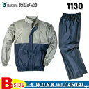 1130キャピタルスーツ【Kajimeiku】【カジメイク】【カッパ】【合羽】【レインウェア】【合羽】OP