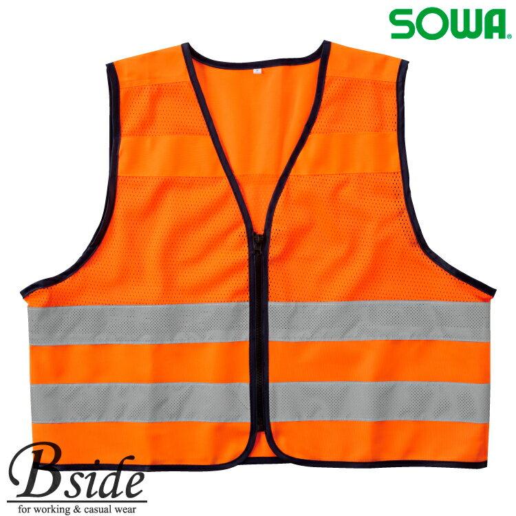 桑和【SOWA】 メッシュベスト 80003 反射材付きベスト 視認性をアップし作業者の安全を確保するアイテム 2018春夏新商品