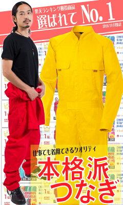 【長袖ツナギ】多種多様☆定番人気つなぎ実用性、機能性抜群桑和sowa9000