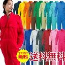 つなぎ 作業着 長袖つなぎ ツナギ メンズ レディース カラーつなぎ 桑和(SOWA)【9000】SS〜6L