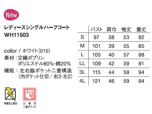 医療用白衣【WHISEL】 レディースシングル...の紹介画像3