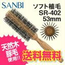 【送料無料】SANBI サンビー ヘアブロー ロールブラシ 53mm ソフト植毛 SR-402【豚毛】
