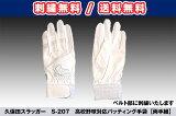 【ししゅう無料】久保田スラッガー 高校野球対応バッティング手袋(両手)S207