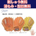【刺繍無料・湯揉み型付け無料】久保田スラッガー KSN-ML-1 軟式グラブ 外野手用