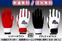【刺繍無料・送料無料】久保田スラッガー S-8 防寒用トレーニング手袋(両手) 【名入れ】
