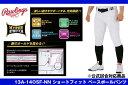 【送料無料】ローリングス 野球用ショートフィットパンツ 公式試合着用可モデル