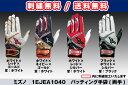 【刺繍無料・送料無料】ミズノ 1EJEA104 バッティング手袋(両手用)▲代引きは送料別▲