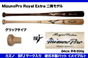 ミズノプロ ロイヤルエクストラ 1CJWH00100 NT 硬式用木製バット(メイプル) BFJマーク入り