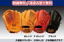 【刺繍無料・湯もみ型付無料】久保田スラッガー KSN-J3 少年用軟式グローブ