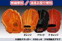 【刺繍無料・湯もみ型付無料】久保田スラッガー KSG-J4 少年用軟式グローブ
