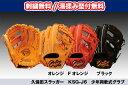【刺繍無料・湯揉み型付無料】久保田スラッガー KSG-J6 少年用軟式グラブ