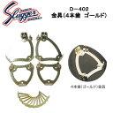 久保田スラッガー 金具(4本歯/ゴールド) D-402
