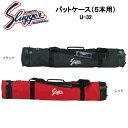 久保田スラッガー バットケース(5本用)U-32