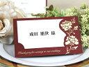 ロージー 席札 台紙 1名分 印刷なし セット 手作り キット ペーパーアイテム 結婚式 披露宴 ウエディング