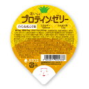 介護食 高カロリー おいしいプロテインゼリー パイン&オレンジ味 74g