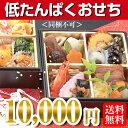 【予約開始!】【冷凍】たんぱく調整 いきいき御膳 おせち 2段1セット