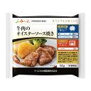 介護食 【冷凍】摂食回復支援食 あいーと 牛肉のオイスターソース焼き 66g [やわらか