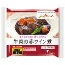 介護食 【冷凍】摂食回復支援食 あいーと 牛肉の赤ワイン煮 66g [やわらか食/介護食品