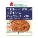 イシイの無添加調理 ナスと挽肉のキーマカレー 200g [腎臓病食/低たんぱく食品/低たんぱく おかず/減塩食品]