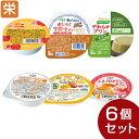 栄養サポートゼリー 6種セット(6種類各1個) [栄養補助食品/高カロリー]