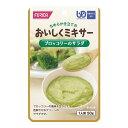 介護食 おいしくミキサー 区分4 ブロッコリーのサラダ 50g [やわらか食/介護食品/レト