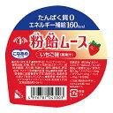 粉飴ムース いちご味 58g [腎臓病食/低たんぱく食品/高カロリー ゼリー]