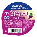 粉飴ムース ぶどう味 58g [腎臓病食/低たんぱく食品/高カロリー ゼリー]
