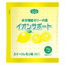 水分補給 イオンサポート スィートレモン味 75g