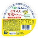 介護食 高カロリー おいしくサポートゼリー バナナ 63g 区分3