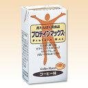 介護食 プロテインマックス コーヒー味 125ml×12本 [高カロリー]