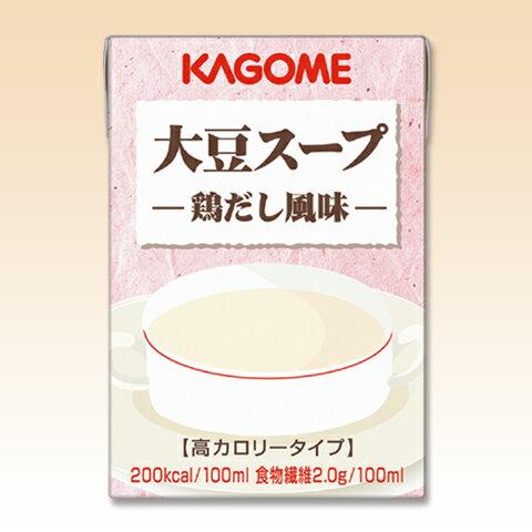 介護食 KAGOME 大豆スープ 鶏だし風味