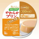 介護食 やわらかプリン 区分3 カスタード味 63g [やわらか食/介護食品/高カロリー]