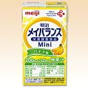 明治 メイバランスMini バナナ味 125ml×24本 (メイバランスミニ)【3ケースご注文で