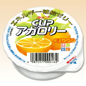 カップアガロリー オレンジ アガロリー カロリー