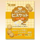 MCT入りビスケット バター味 2枚×12袋 [腎臓病食 / 低たんぱく食品]