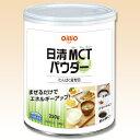 日清 MCTパウダー 缶 250g [腎臓病食/低たんぱく食品]