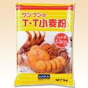 グンプン T.T小麦粉 1kg [腎臓病食/低たんぱく食品]