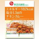 イシイの無添加調理 チキンカレー 190g [腎臓病食 / 低たんぱく食品 / 低たんぱく おかず / 減塩食品]