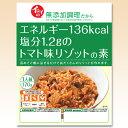 イシイの無添加調理 リゾットの素トマト味 170g [腎臓病食/低たんぱく食品/低たんぱく おかず/減塩食品]