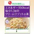 低たんぱく食品 イシイの無添加調理 クリームリゾットの素 170g [腎臓病食/低たんぱく おかず/減塩食品]