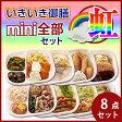 【冷凍】いきいき御膳 mini全部セット 虹(8個入) [腎臓病食/低たんぱく食品]