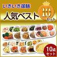 【冷凍】いきいき御膳 人気ベスト10セット(10個入) [腎臓病食/低たんぱく食品]