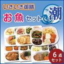 【冷凍】いきいき御膳 お魚セット 潮(6個入) [腎臓病食/低たんぱく食品]
