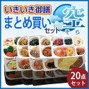 【冷凍】いきいき御膳 まとめ買いセット 空(20個入) [腎臓病食/低たんぱく食品]