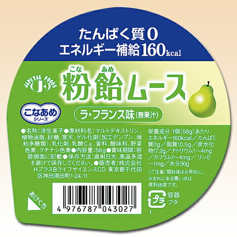 粉飴ムース ラ・フランス味 58g [腎臓病食/低たんぱく食品/高カロリー ゼリー]