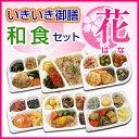 【冷凍】いきいき御膳 和風セット 花(6個入) [腎臓病食/低たんぱく食品]