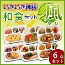 【冷凍】いきいき御膳 和風セット 風(6個入) [腎臓病食/低たんぱく食品/たんぱく調整]