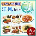 【冷凍】いきいき御膳 洋風セット 月(6個入) [腎臓病食/低たんぱく食品]