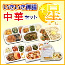 【冷凍】いきいき御膳 中華セット 星(6個入) [腎臓病食/低たんぱく食品]